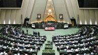 132 نماینده به تشکیل وزارت بازرگانی رای دادند
