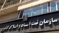 دستگیری ۹۷ نفر از کارکنان متخلف سازمان ثبت اسناد و املاک دستگیر