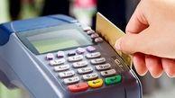 نظام مالیاتی استفاده از کارتخوان برای مشاغل را الزام کرد