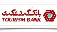 تاثیر تسعیر نرخ ارز در عملیات بانک گردشگری قابل توجه نیست