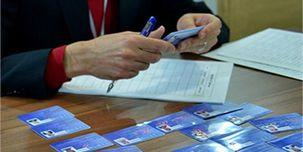 شرایط جدید صدور و تمدید کارت بازرگانی
