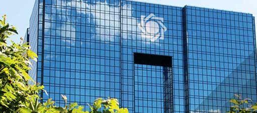 اطلاعیه روابط عمومی بانک مرکزی در خصوص خدمات بانکی در ایام اربعین