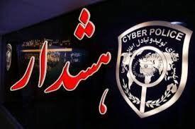هشدار پلیس درباره کلاهبرداری فروش اینترنت ماهواره ای