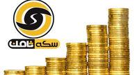 آخرین وضعیت پرونده سکه ثامن/جلسه دادگاه هفته آینده برگزار می شود