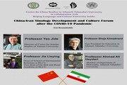 برگزاری سومین نشست فرهنگی ایران و چین