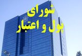 سقف سهام اشخاص در بانک ها تنها 33 درصد/ انتقال بانک های متخلف به وزارت اقتصاد