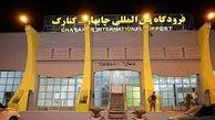 سازمان هواپیمایی از ساخت فرودگاه جدید در چابهار حمایت کرد
