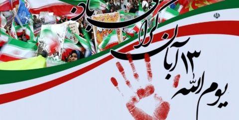 مراسم راهپیمایی 13 آبان در سراسر کشور آغاز شد