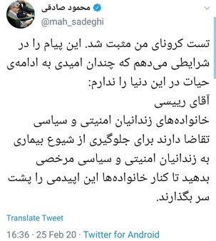 محمود صادقی مبتلا به کرونا شد/امیدی به حیات در این دنیا ندارم