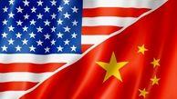 شرط چین برای توافق نهایی با آمریکا