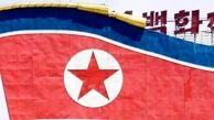 آیا چین واقعا کره شمالی را تحریم کرده است؟