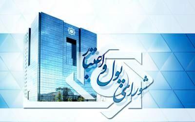 شورای پول و اعتبار دستورالعمل جدید تاسیس صرافیها را تصویب کرد