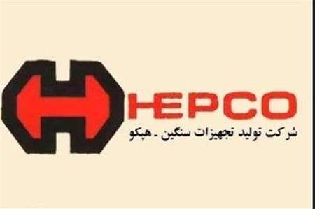 شرکت هپکو مجمع تشکیل می دهد/ آیا سرانجام واگذاری این شرکت مشخص خواهد شد؟