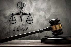 پرونده پتروشیمی گچساران به قوه قضائیه ارسال شد