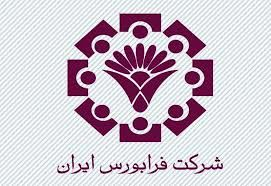 معاملات فرابورس ایران از ساعت 13 آغاز میشود