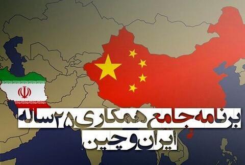 سند همکاری 25 ساله ایران و چین علیه هیچ کشور دیگری نوشته نشده است