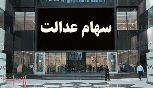 تفکیک شرکت سرمایهگذاری سهام عدالت استان البرز از تهران