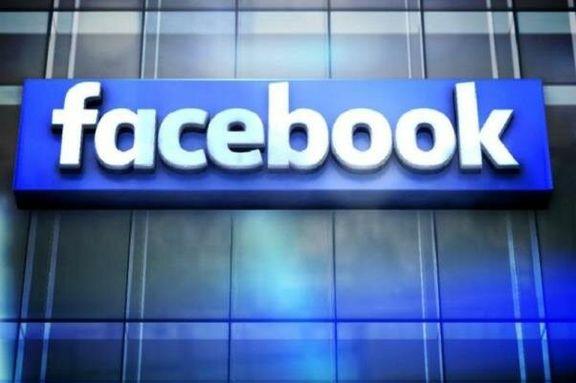 اطلاعات  میلیون ها کاربر فیس بوک لو رفت