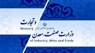 120 نمانیده مخالف بازگشایی مجدد وزارت بازرگانی هستند