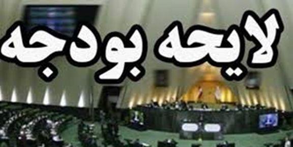 نظر نهایی شورای نگهبان درباره لایحه بودجه 1400 به مجلس ارسال شد