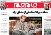 عناوین روزنامههای چهارشنبه 16 بهمن 98