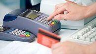 محدودیت های تراکنش بانکی برای هر کارت ملی از دیروز رسما عملیاتی شد