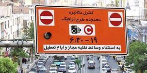 آیا اجرایی شدن طرح ترافیک از شنبه هفته آینده درست است؟