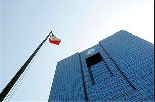واکنش بانک مرکزی به تحریم سیف