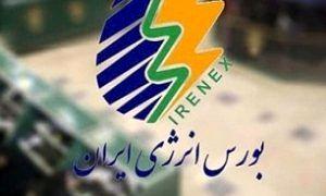بورس انرژی ایران میزبان عرضه ۲۲۸ هزار کیلووات ساعت برق