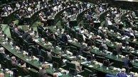مجلس مخالف افزایش سهم تهران در درآمدهای مالیاتی شد