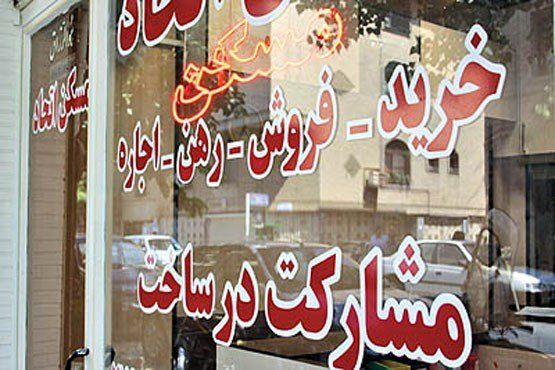 روند کاهش قیمت مسکن ادامه دار است/ مسکن در تهران از یک میلیون تا ۳ میلیون تومان کاهش یافت