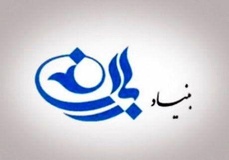 رئیس بنیاد باران اظهارات رئیس بنیاد مستضعفان درباره مالکیت دفتر کار رئیس دولت اصلاحات را رد کرد