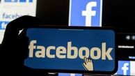 فیسبوک حفره امنیتی را شناسایی و ترمیم کرد