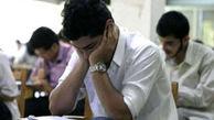 آیا دانشگاه های علوم پزشکی بعد از ماه رمضان باز می شوند؟