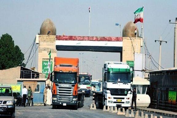 تبادل کالا با عراق از سر گرفته شد