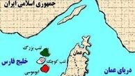 ایران: جزایر سهگانه بخش جدایی ناپذیر خاک ایران بوده و هر ادعای خلاف آن رد میشود
