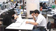 پرداخت حقوق کارمندان از خرداد 99 مشروط به ثبت اطلاعات شد