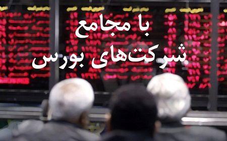 """آگهی مجمع """"بپاس"""" و """"فملی"""" منتشر شد"""