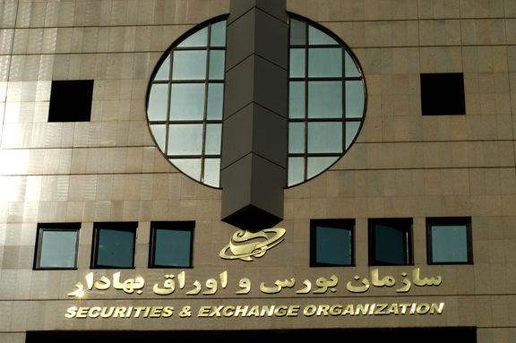 واکنش سازمان بورس به ادعای صندوق توسعه ملی