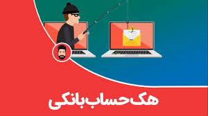 رئیس پلیس فتای تهران: هک حساب های بانکی کذب محض است + فیلم