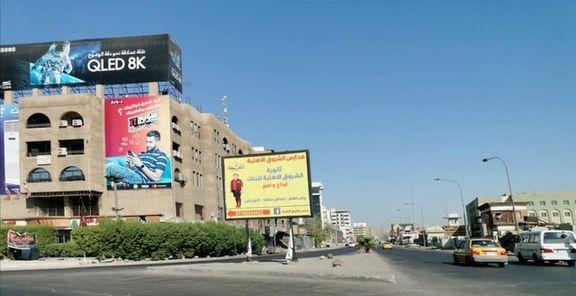 حکومت نظامی از بغداد برداشته شد