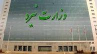 انتصاب جدید در وزارت نیرو