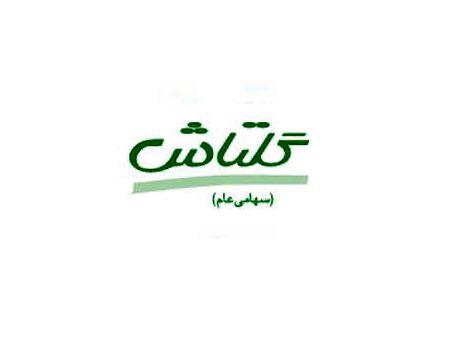 گلتاش رکورد فروش 98 را در اسفند زد