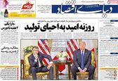 عناوین روزنامههای شنبه 24 خرداد 99