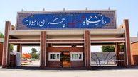 علت فوت دو دانشجوی  دانشگاه شهید چمران اهواز چه بود؟