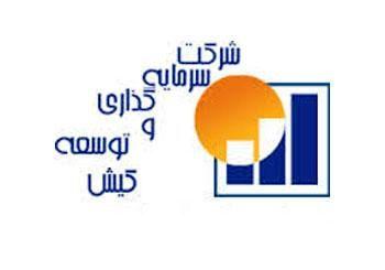 پذیره نویسی اوراق اجاره شرکت سرمایهگذاری و توسعه کیش از 20 آبان آغاز میشود