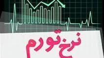 تورم در مهرماه 41.4 درصد اعلام شد