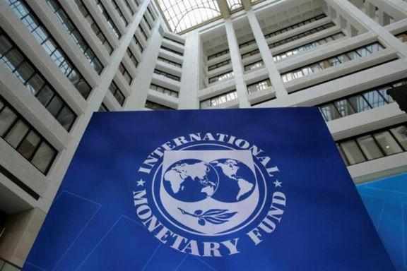 کمک ۶۵۰ میلیارد دلاری صندوق بینالمللی پول به اقتصادهای جهان