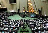 مجلس: پرونده اعاده اموال نامشروع رسیدگی می شود اما به یک شرط...