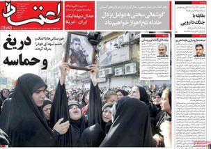 عناوین روزنامه های سه شنبه ۳ مهر